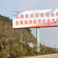 脱贫大决战:贵州大