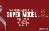 2018国际超模大赛之北