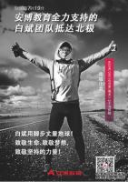 安博教育助力快跑中国